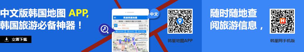 中文版韩国地图APP,韩国旅游必备神器!