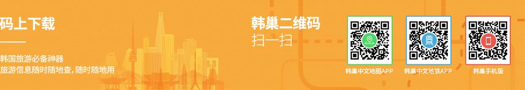 码上下载-unibet网址必备神器,旅游信息随时地查,随时随地用/韩巢二维码 扫一扫-韩巢中文地图APP,韩巢中文地铁APP,韩巢手机版