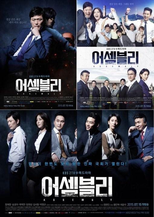 7月15日首播的《assembly》公开了三张海报_韩国韩流