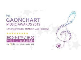 9th Gaon Chart K-pop Music Awards(Currently Unavailable)