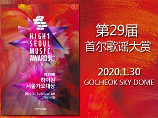 SEOUL MUSIC AWARDS 2020(Currently Unavailable)