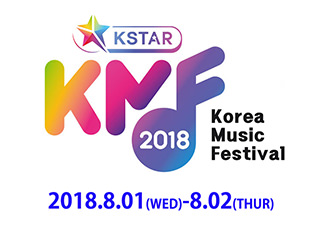2018 KOREA MUSIC FESTIVAL
