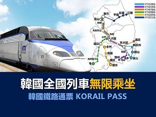 KORAIL PASS (Korean Railway Pass)