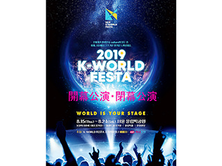 2019 K-World Festa (Opening / Closing Ceremony)  Concert(Currently Unavailable)