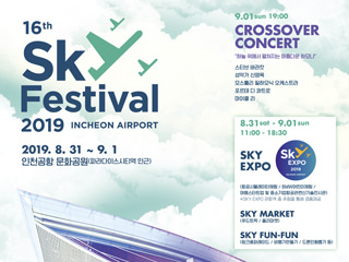 Incheon SKY MUSIC FESTIVAL(Currently Unavailable)
