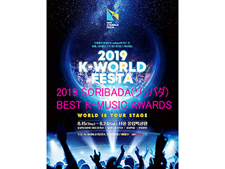 2019 SORIBADA AWARDS(Currently Unavailable)