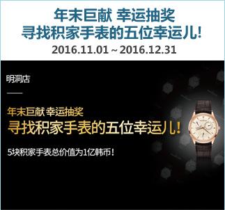 年末巨献幸运抽奖寻找积家手表的五位幸运儿!