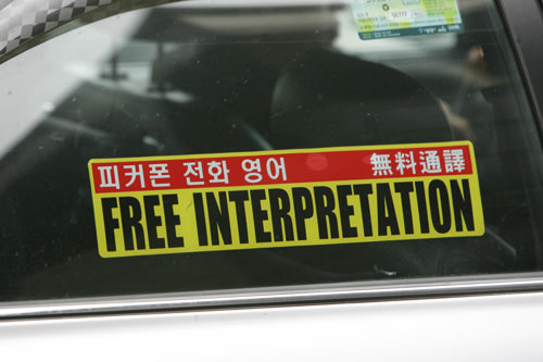 提供免费口译服务的标志
