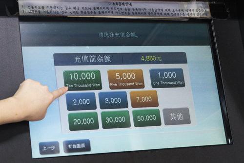 4.选择要充值的金额 (在上方还显示出了卡的余额)