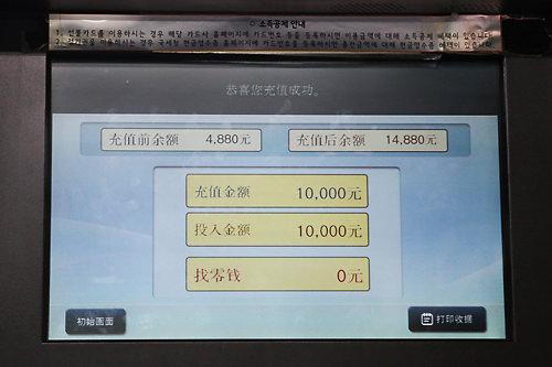 6.本画面显示的时候表示充值完成, 可以取出T-money卡