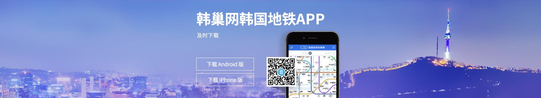 韩巢中文地铁APP