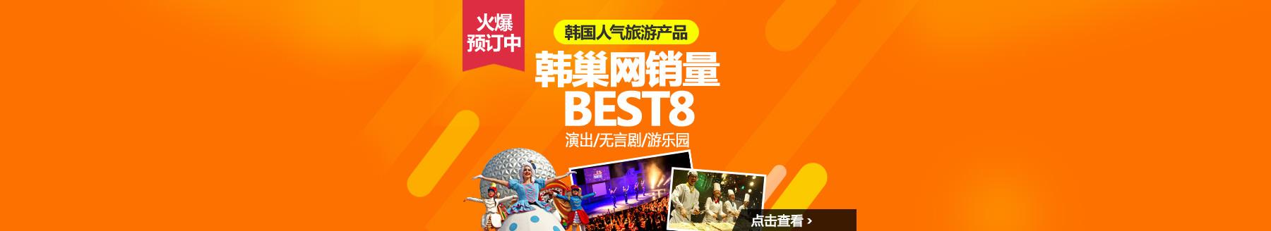 韩巢网人气旅游产品销量排行榜BEST 8
