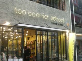 too cool for school 明洞1工作室