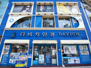 DAVICH眼镜 明洞总店立减定价上减10%!