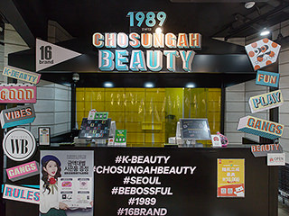CHOSUNGAH BEAUTY 1号店