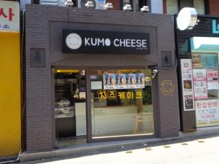 KUMO CHEESE