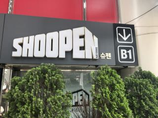 SHOOPEN JumpMilano店
