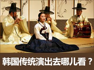 韩国传统表演去哪儿看?