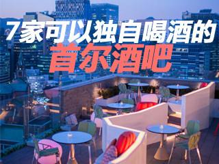 7家可以独自喝酒的首尔酒吧