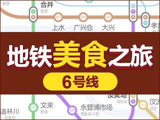 首尔地铁6号线美食之旅