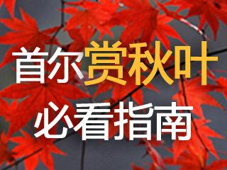 韩国首尔及地方赏枫的好地方